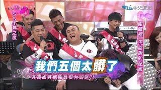 2014.12.24SS小燕之夜完整版 成立團體最重要的事!?
