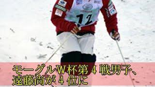モーグルW杯第4戦男子、遠藤尚が4位に