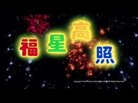 afbeelding 福星高照