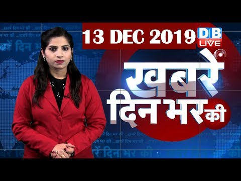 दिनभर की बड़ी ख़बरें | din bhar ki khabar | Hindi News India |Top News | latest news, CAB #DBLIVE