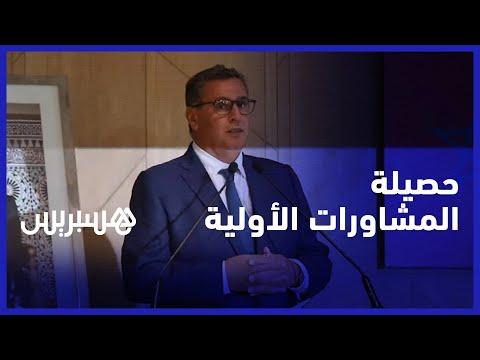 اعتذار العثماني ومنيب.. عزيز أخنوش رئيس الحكومة المعين يقدم حصيلة المشاورات الأولية مع الأحزاب