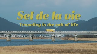 「Sel de la vie -Traveling is the salt of life- 」