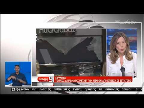 Άγκυρα: Θα απαντήσουμε ανάλογα στην απεχθή επίθεση   17/07/2019   ΕΡΤ