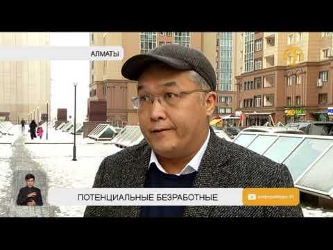 Большое сокращение госслужащих ожидается в Казахстане