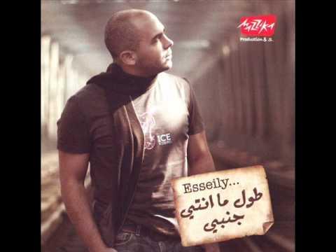 Mahmoud El-Esseily Msh Zay ElAflam | محمود العسيلى مش زى الافلام