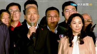 【全程影音】韓國瑜宣布敗選籲團結 支持者淚喊:我挺韓,我驕傲!