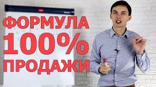 Формула 100% продажи | Главный секрет продаж | Курс Суперпродавец
