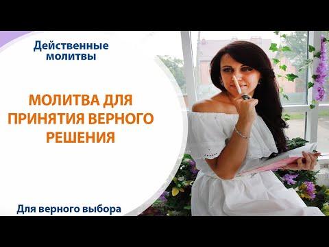 💁🏻♀️ МОЛИТВА ДЛЯ ПРИНЯТИЯ ВЕРНОГО РЕШЕНИЯ // как сделать правильный выбор
