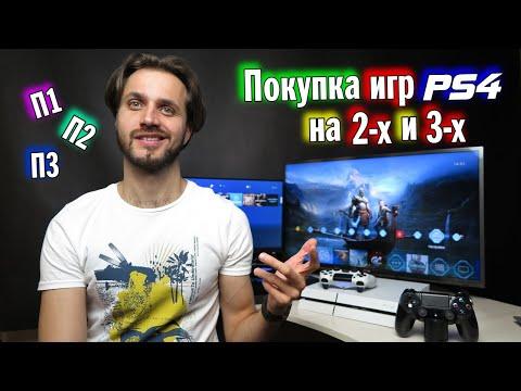 Покупка игр PS4 на 2-х и 3-х — П1, П2 и П3