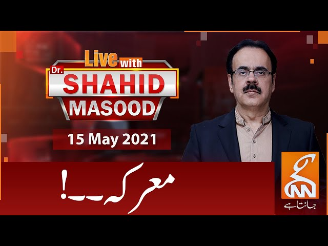 Live with Dr Shahid Masood GNN News 15 May 2021