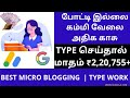 Earn ₹2,20,755/Month From MICRO NICHE BLOGGING IDEA Using ADSENSE in Tamil |  Best Blog Typing work