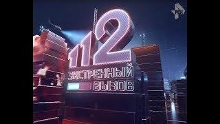 «Экстренный вызов 112» ВЕСЬ ВЫПУСК от 10.01.19!