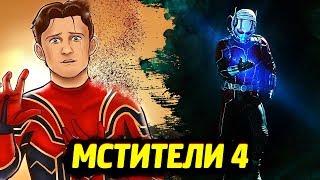СЦЕНЫ ПОСЛЕ ТИТРОВ / МСТИТЕЛИ 4