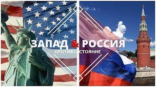 Противостояние Запада и России. Роман Головин