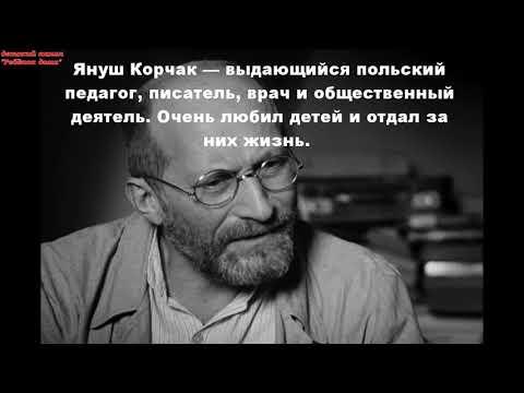 Януш Корчак.  Лучшие цитаты про воспитание детей.