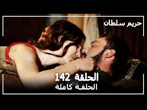 Harem Sultan - حريم السلطان الجزء 2 الحلقة  88