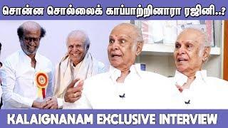 சிவகுமார் அப்படி  சொல்லியிருக்கக் கூடாது..! Kalaignanam Exclusive Interview | Rajinikanth