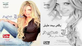 سارة سعيد - يللى بيك عايش