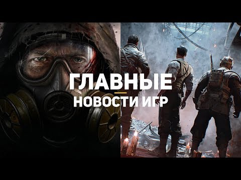 Главные новости игр | GS TIMES [GAMES] 22.05.2019 | Black Ops 5, S.T.A.L.K.E.R. 2., The Division 2 видео