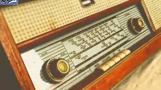 تحميل اغاني إيناس جوهر إذاعه الشرق الاوسط من القاهره غمض عينيك MP3