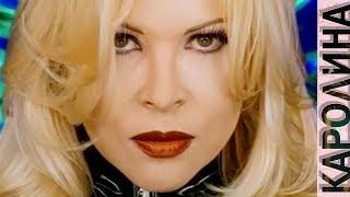 КАРОЛИНА - Королева Remix / Official Video 1997 / Full HD / Ремастеринг