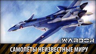 Самолёты неизвестные миру / Planes unknown world / Wardok
