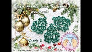 Мастер класс фриволите елочка  🎄 часть 2 Новогодние украшения и подарки своими руками