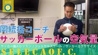 【案外大事】練習時のボールのベストな空気量についてご説明☆