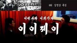 이이제이 8회 김영삼 특집