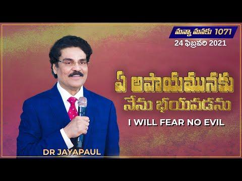 ఏ అపాయమునకు నేను భయపడను. | I will fear no evil | Manna Manaku 1071 | Dr Jayapaul