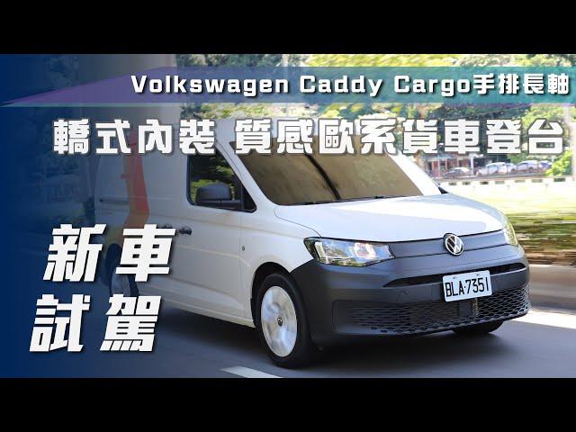 【新車試駕】Volkswagen Caddy Cargo長軸手排|轎式風格 歐系質感貨車登場!【7Car小七車觀點】