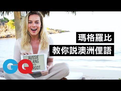 瑪格·羅比的澳洲俚語教學