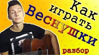 Как играть ВЕСНУШКИ на гитаре без баррэ ( разбор VovaArt)