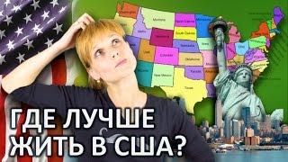 ГДЕ ЛУЧШЕ ЖИТЬ В США? ЖИЗНЬ В АМЕРИКЕ