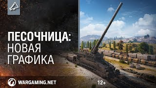 Дневники разработчиков. «Песочница»: новая графика [World of Tanks]