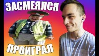 ЗАСМЕЯЛСЯ - ПРОИГРАЛ!