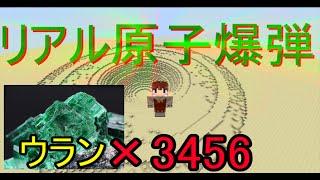 「マインクラフト」リアル原子爆弾!!ウラン×3456個