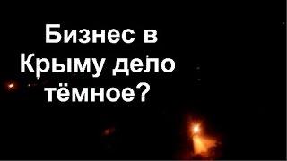 #Бизнес в Крыму. #Инвестиции. Проблемы Ялты. Часть #1