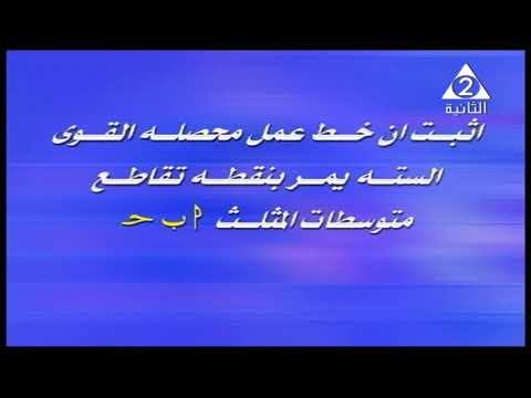 رياضة 3 ثانوي استاتيكا ( القوى المتوازية 2 ) أ مجدي فهيم 01-02-2019