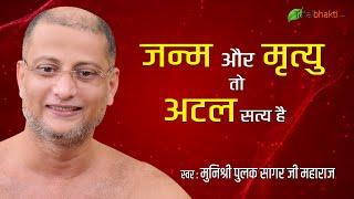 Muni Pulak Sagar Ji Maharaj | Pravachan | Part 46