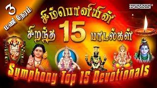 சிம்பொனியின் 15 சிறந்த பக்தி பாடல்கள் தொகுப்பு | Top 15 Symphony Tamil Devotional hits