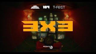 Gruppa Skryptonite - 3x3 (feat. 104, T-Fest)