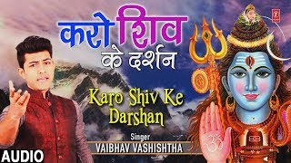 करो शिव के दर्शन Karo Shiv Ke Darshan I New Shiv Bhajan I VAIBHAV VASHISHTHA I Full Audio Song
