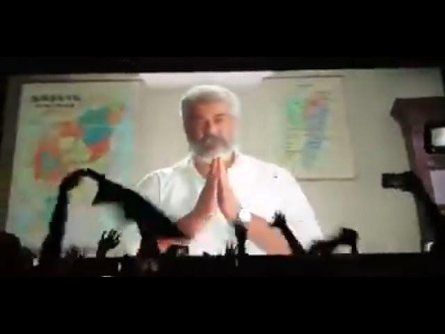 தலக்காக சேர்ந்த கூட்டம் இது Viswasam Pongal For Thala Fans Celebration In Rohini FDFS Show | Ajith