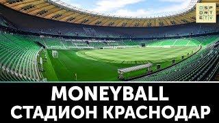 MONEYBALL   Лучшие стадионы мира   КРАСНОДАР