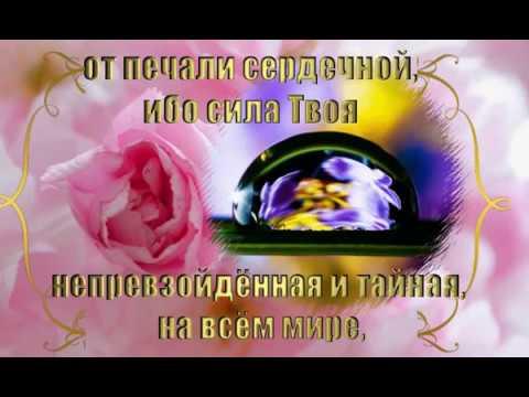 Любимая молитва о Господнем благословении на каждый день