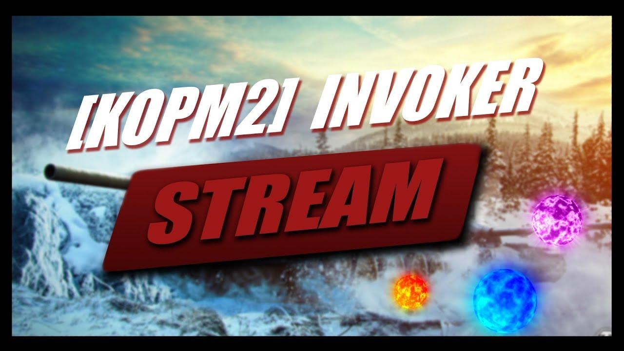 The_Invoker [KOPM2]  Наступление