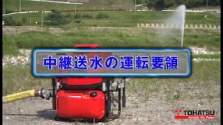 中継送水の運転要領 使用機種 VF63AS-R/V20ES-R