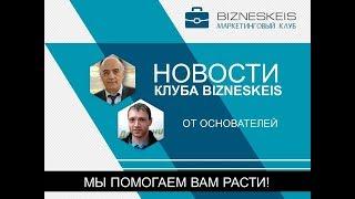 Новости Клуба БИЗНЕСКЕЙС  1 июня 2018 г