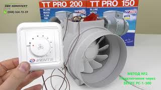 Три способа подключения ВЕНТС ТТ ПРО к сети электропитания